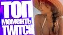 Топ Моменты с Twitch Mira Соскучилась по Сексу Кудес в Муте Stray228 Про Доту Как Смысл Жизни