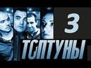 Сериал «Топтуны» - 3 серия (2013) Детектив, Криминал.