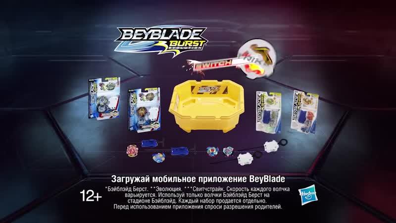 Hasbro Bey Blade B9486 Бейблэйд- Волчок с пусковым устройством