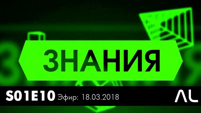 Знания S01E10 (18.03.2018). ФИНАЛ СЕЗОНА