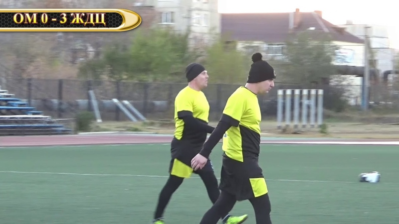 3 Тур. Футбол. ЖДЦ - Ветераны ОМ. 19.10.2018