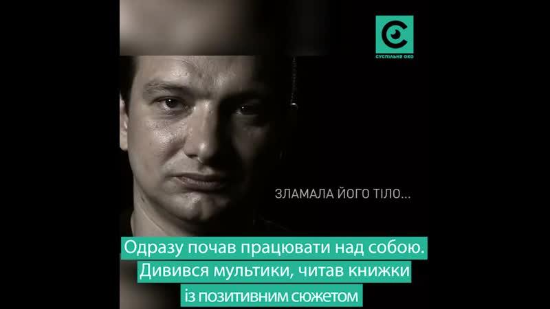 Це Вадим Свириденко Приклад жаги до життя
