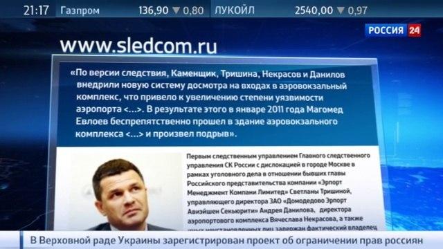 Новости на «Россия 24» • Следственный комитет добился домашнего ареста для владельца аэропорта Домодедово
