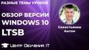 Обзор Windows 10 Enterprise LTSB. Где скачать образ Windows 10 LTSB Установка и русификация