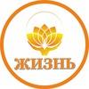 """АНО """"Жизнь"""""""