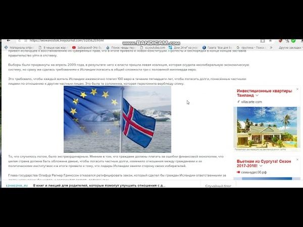 как в исландии банкиров послали НА