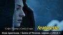 Фичуретка к сериалу «Игра престолов / Game of Thrones, с 2011 г» Софи Тёрнер (Sansa Stark)