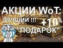 АКЦИИ WoT: ЛУЧШИЙ ПОДАРОК от WG Skorpion G в продаже. Тест 1.0.2. Новая прем ПТ Excalibur