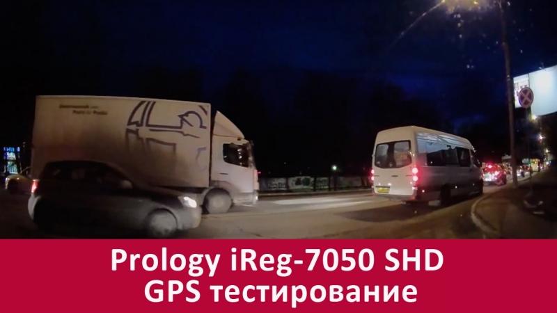 Регистратор Prology iReg 7050 SHD GPS тестирование