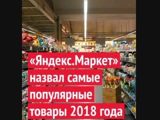 ЯНДЕКС.МАРКЕТ НАЗВАЛ САМЫЕ ПОПУЛЯРНЫЕ ТОВАРЫ 2018 ГОДА