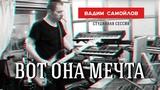Вадим Самойлов Вот она мечта (студийная сессия)