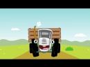 Песни для детей - Едет трактор - Мультик про машинки.mp4