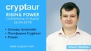Cryptaur / Rising Power: Основы блокчейн, платформа Cryptaur, проект Prover