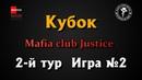 Кубок Mafia club Justice | 5.08.2018 (2-й тур. Игра №2)