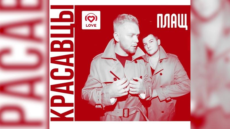 Красавцы Love Radio - Плащ