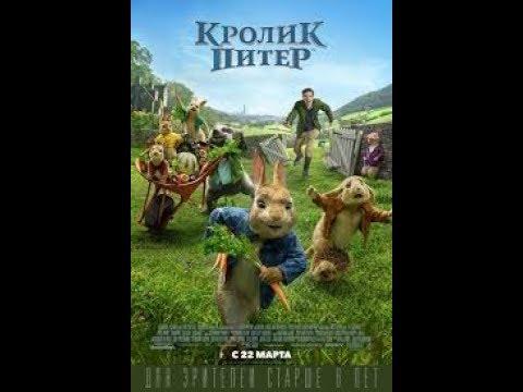 Кролик Питер (Подписаться)