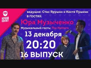В гостях: юра музыченко, the hatters. «ночной контакт». 16 выпуск 2 сезон.