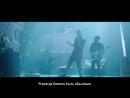 Imagine Dragons - Whatever It Takes [RUS SUB] [РУССКИЙ ПЕРЕВОД]