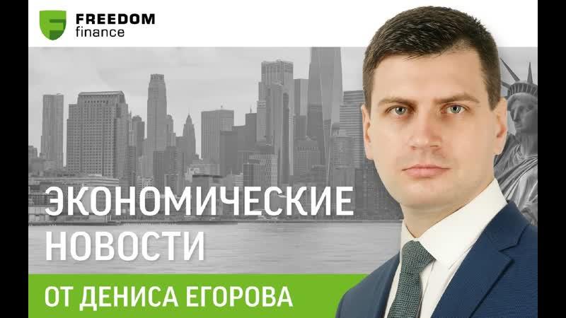 НОВОСТИ ЭКОНОМИКИ Выпуск 24 03