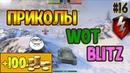 ☆ Приколы WoT Blitz 16 ☆ ( 100 голды) [ЦТВ|CTW] WoT Blitz