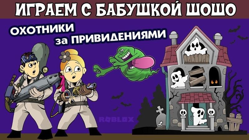 Охотники за Привидениями в РОБЛОКС Играю в Haunted Hunters роблокс на русском языке