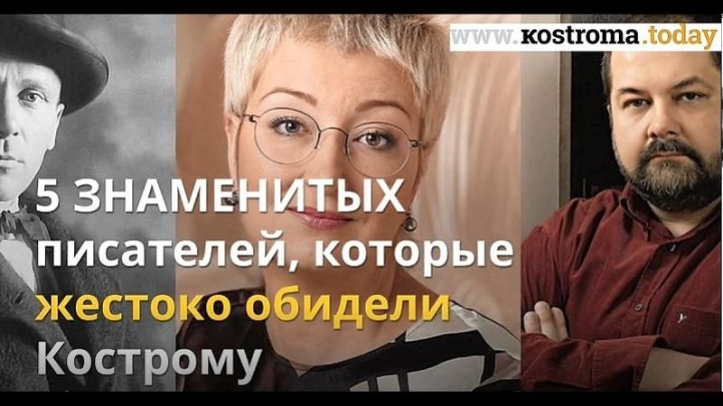 5 писателей, которые жестоко обидели Кострому