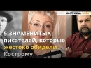 5 писателей которые жестоко обидели Кострому