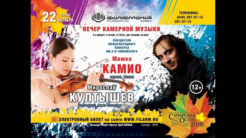 Вечер камерной музыки: Маюко Камио и Мирослав Култышев