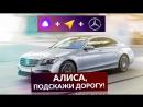 Mercedes Яндекс Алиса помогает проложить маршрут