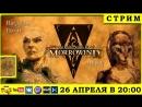 PC/TES3Morrowind/EP40 Продолжаем закрывать сюжетные квесты, DLC близко