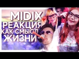 MIDIX - РЕАКЦИЯ КАК СМЫСЛ ЖИЗНИ (N.Masteroff, Юлик, kaomi, Юмилия и т.д)