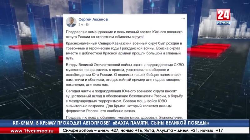 Сергей Аксёнов поздравил командование и весь личный состав Южного военного округа России со столетним юбилеем Глава Крыма отмети