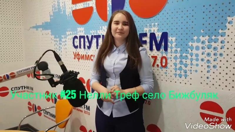 Участник №25 Нелли Треф Бижбуляк