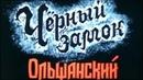 Черный замок Ольшанский 1984. Исторический приключенческий фильм Золотая коллекция
