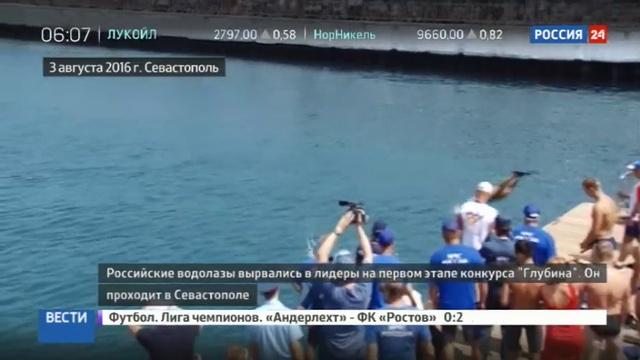 Новости на Россия 24 • Армейские игры. Российские водолазы вырвались в лидеры