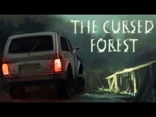 Kuplinov ► Play ХОРРОР ИЗ 2014-ГО ► The Cursed Forest