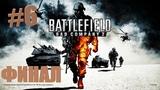 Заканчиваем Battlefield Bad Company 2. Часть 6.