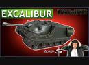 World of Tanks - Выполняем Л.Б.З на танк Excalibur!