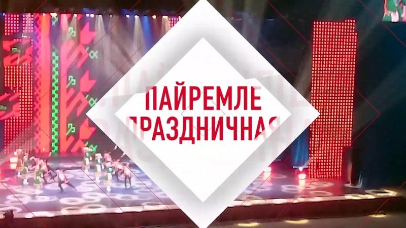 Марийский государственный ансамбль танца Марий Эл в Москве 24 марта 2019
