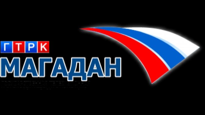 Переход с России 1 на ГТРК Магадан (09.04.2018)