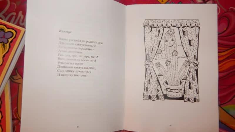Книга Чья-то песенка слышна, автор Лилия Охотницкая, художник-иллюстратор Кузьмина Ольга.mp4