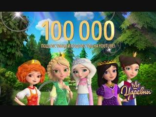 100 000 подписчиков и подписчиц на Youtube!