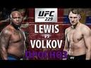 ПРОГНОЗ UFC 229 Деррик Льюис против Александра Волкова Снова нокаут UFC review