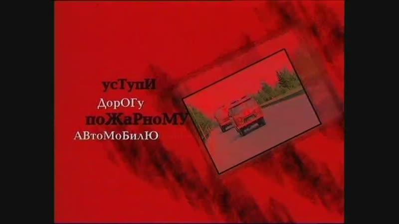 20. уступи дорогу пожарному автомобилю - 17 с