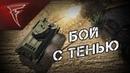 Бои с подписчиками - Бой с тенью ★ В тылу врага Штурм 2 ★ 102