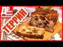 Мясной хлеб террин из свинины и курицы Пасхальное Меню Домашняя колбаса