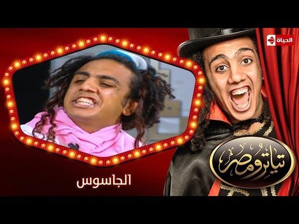 تياترو مصر | الموسم الأول | الحلقة 21 الحادية و 1