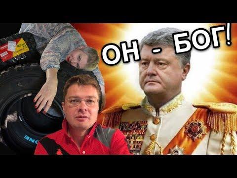 Как порохоботы Петру Порошенко зад зализывают