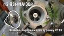Замена картриджа на турбину CT15 1jzgte vvti