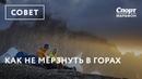 Советы как не мёрзнуть в горах от Кирилла Белоцерковского